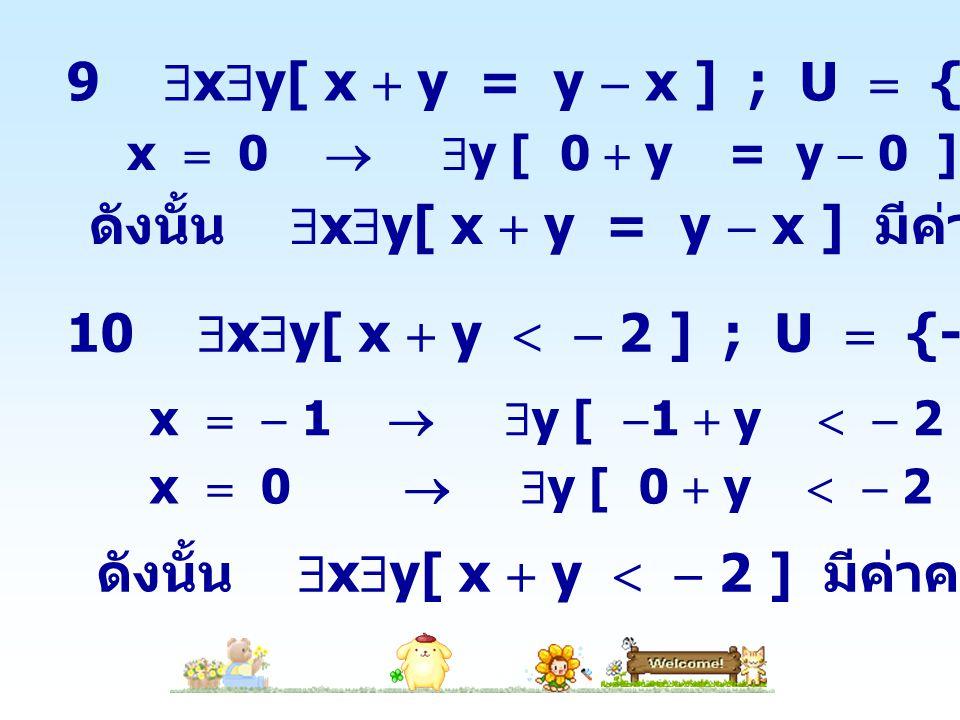 ดังนั้น xy[ x  y = y  x ] มีค่าความจริงเป็นจริง